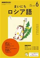 NHKラジオ まいにちロシア語  2017年6月号