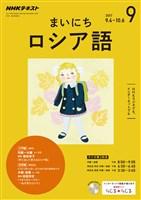 NHKラジオ まいにちロシア語  2017年9月号