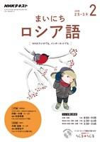 NHKラジオ まいにちロシア語  2018年2月号