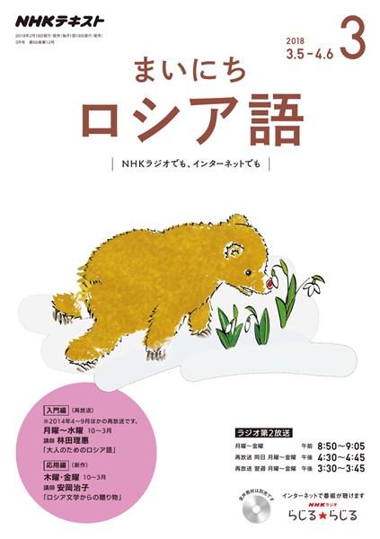 NHKラジオ まいにちロシア語  2018年3月号