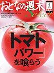 おとなの週末セレクト 「「トマトパワー」を喰らう」<2015年4月号>