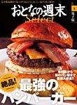 おとなの週末セレクト 「絶品! 最強のハンバーガー」<2016年4月号>