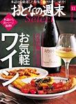 おとなの週末セレクト 「バルや和ジビエでお気軽ワイン」<2016年11月号>