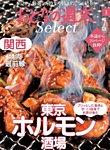 おとなの週末セレクト 「東京ホルモン酒場&関西焼肉最前線」<2017年3月号>