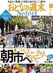 おとなの週末セレクト 「朝市に行こう!&東京水上散歩」<2017年5月号>