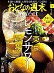 おとなの週末セレクト 「東京レモンサワー酒場&赤羽散策」<2017年5月号>