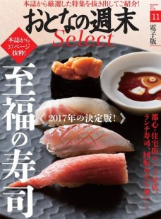 おとなの週末セレクト 「至福の寿司」<2017年11月号>