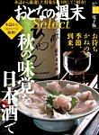 おとなの週末セレクト 「秋の味覚を日本酒で」<2017年11月号>
