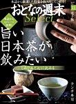 おとなの週末セレクト 「旨い日本茶が飲みたい&ランチ寿司で」<2017年11月号>