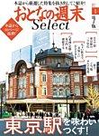 おとなの週末セレクト 東京駅を味わいつくす!