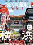おとなの週末セレクト 「おいしい横浜大調査」<2018年6月号>