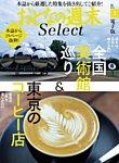 おとなの週末セレクト 「全国美術館巡り&東京のコーヒー店」<2018年7月号>