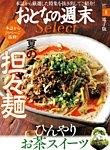 おとなの週末セレクト 「夏の担々麺&ひんやりお茶スイーツ」<2018年8月号>