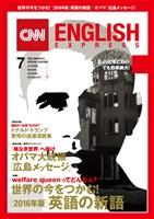 [音声DL付き]CNN ENGLISH EXPRESS 2016年7月号