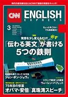 [音声DL付き]CNN ENGLISH EXPRESS 2017年3月号
