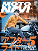 MOTO NAVI 2011 October NO.54