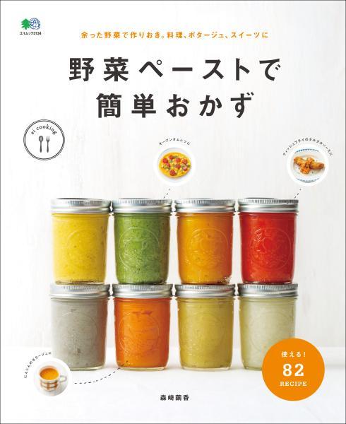 ei cooking 野菜ペーストで簡単おかず