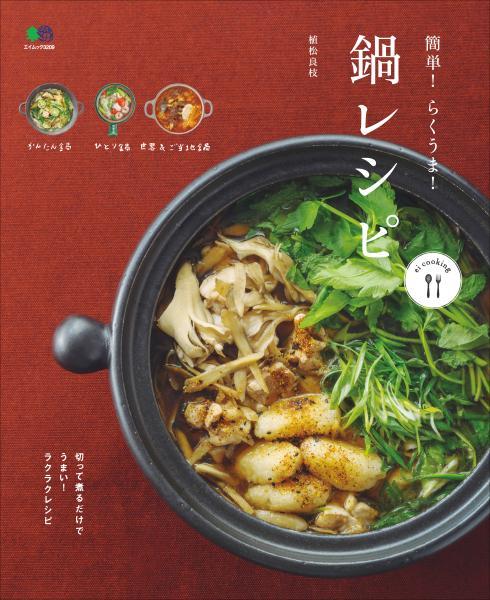 ei cooking 簡単! らくうま! 鍋レシピ