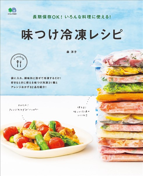 ei cooking 長期保存OK! いろんな料理に使える!  味つけ冷凍レシピ