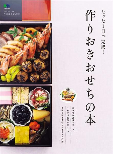 ei cooking たった1日で完成! 作りおきおせちの本