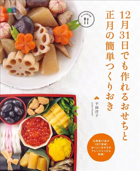 ei cooking 12月31日でも作れるおせちと正月の簡単つくりおき