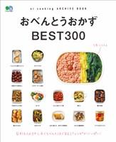 ei cooking おべんとうおかず BEST300