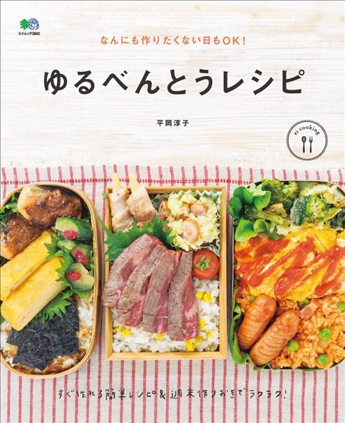 ei cooking ゆるべんとうレシピ