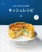 ei cooking フレンチビストロのキッシュレシピ