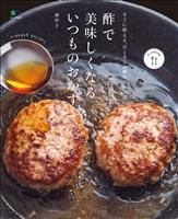 ei cooking 酢で美味しくなる いつものおかず