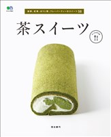 ei cooking 茶スイーツ