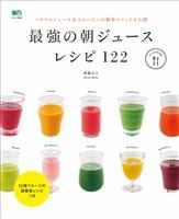 ei cooking 最強の朝ジュースレシピ122