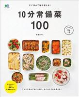 ei cooking すぐ作れて毎日使える!10分常備菜100