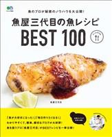 ei cooking 魚屋三代目の魚レシピBEST100