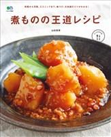 ei cooking 煮ものの王道レシピ
