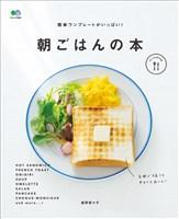 ei cooking 簡単ワンプレートがいっぱい朝ごはんの本!
