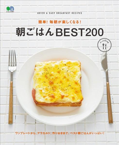 ei cooking 簡単! 毎朝が楽しくなる! 朝ごはん BEST 200