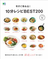 ei cooking 今すぐ作れる!10分レシピBEST200
