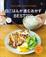 ei cooking 白ごはんが進むおかずBEST200