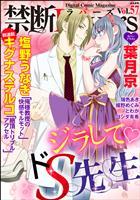禁断Lovers ジラしてドS先生 Vol.057