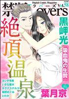 禁断Lovers 絶頂温泉 Vol.058