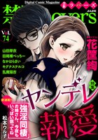 禁断Lovers ヤンデレ×執愛 Vol.074