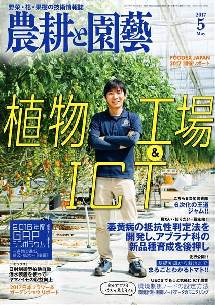 農耕と園藝 2017年5月号