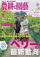 農耕と園藝 2017年10月号