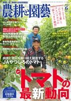 農耕と園藝 2018年6月号