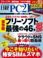 日経PC21 2015年2月号