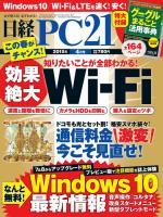 日経PC21 2015年4月号