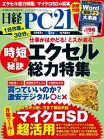 日経PC21 2015年5月号