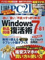 日経PC21 2015年6月号