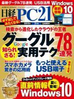 日経PC21 2015年7月号