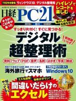 日経PC21 2015年8月号